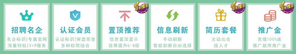 郑州网招聘推广中心