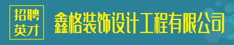 安仁县鑫格装饰设计工程有限公司