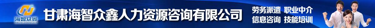 甘肃海智众鑫人力资源咨询有限公司