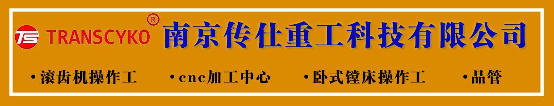 南京传仕重工科技有限公司