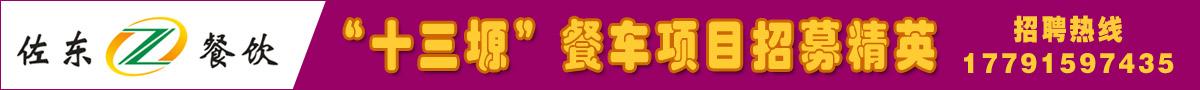 陕西佐东餐饮管理有限公司