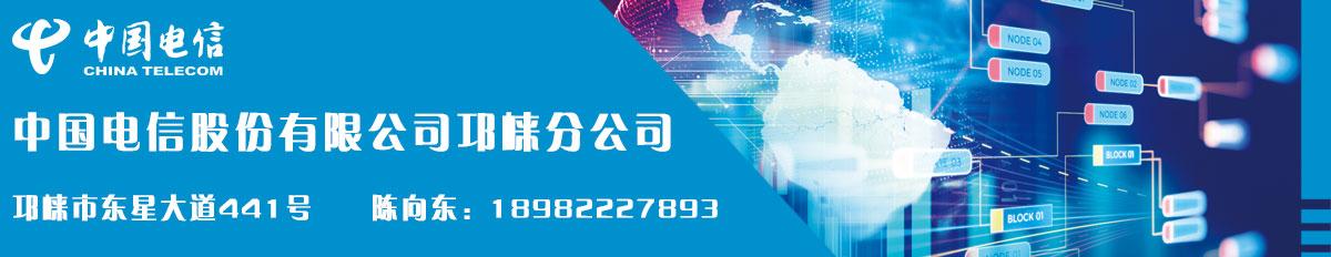 中国电信股份有限公司邛崃分公司