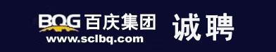 四川百庆实业有限公司合江项目部