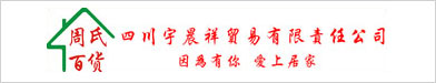 四川义庭商贸有限责任公司