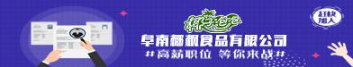 阜南椰楓食品有限公司