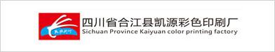 合江县凯源彩色印刷厂