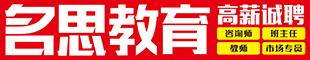 汝州市名思优慧培训学校有限公司