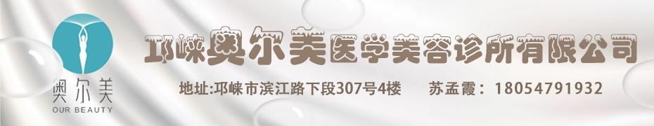 邛崃奥尔美医学美容诊所有限公司