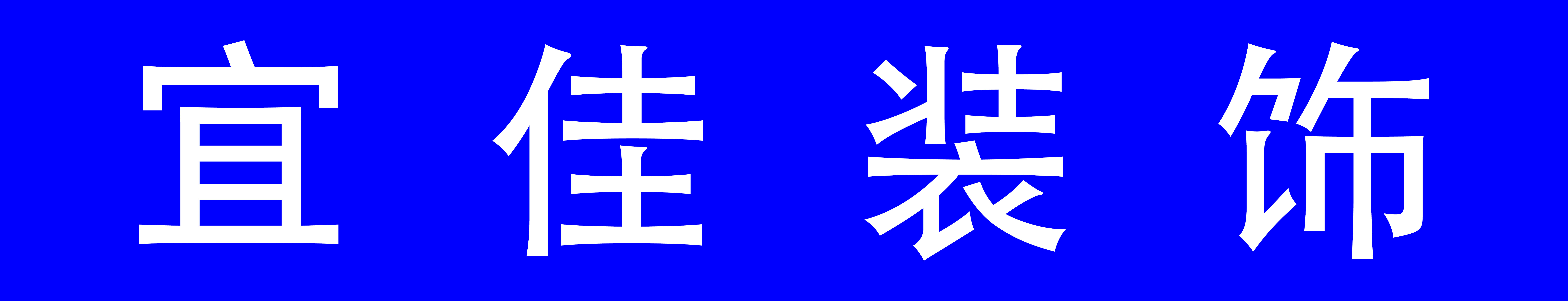 江西宜佳建筑装饰工程有限公司