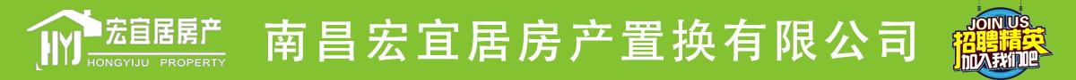 南昌宏宜居房产置换有限公司