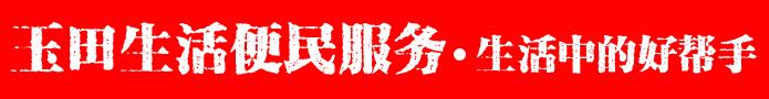 yutianshenghuo