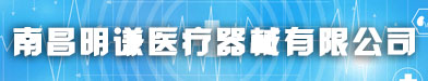 南昌明谦医疗器械有限公司