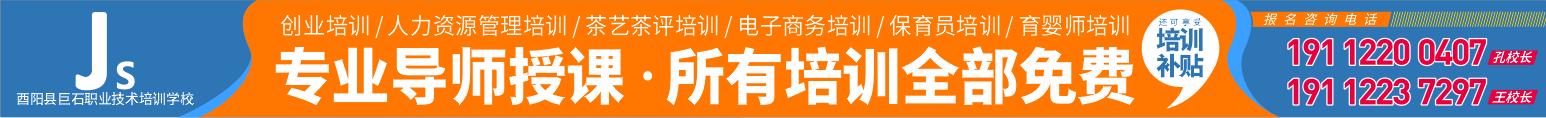 酉阳县巨石职业技术培训学校