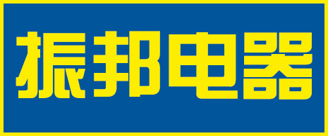 齐河县振邦电器有限公司