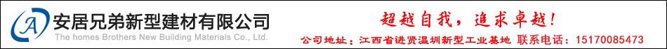 江西安居兄弟新型建材有限公司