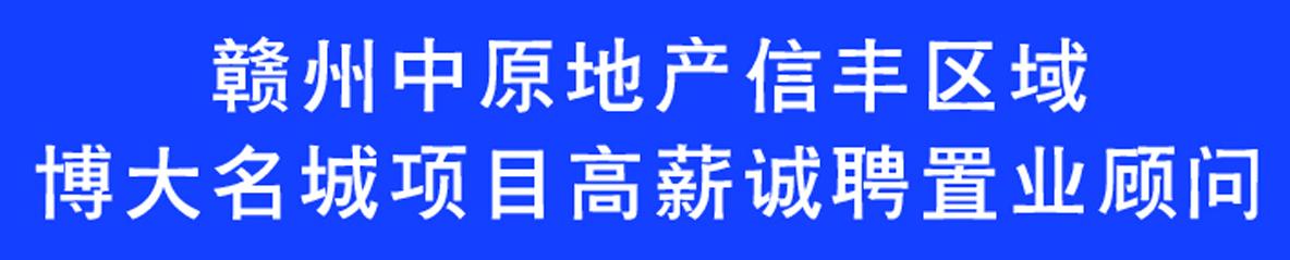 贛州中原地產信豐區域博大名城項目