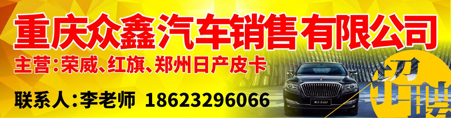 酉阳众鑫荣威直营店招聘