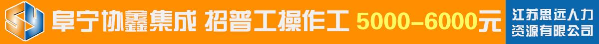 江苏思远人力资源有限公司