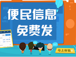 蠡县在线网信息