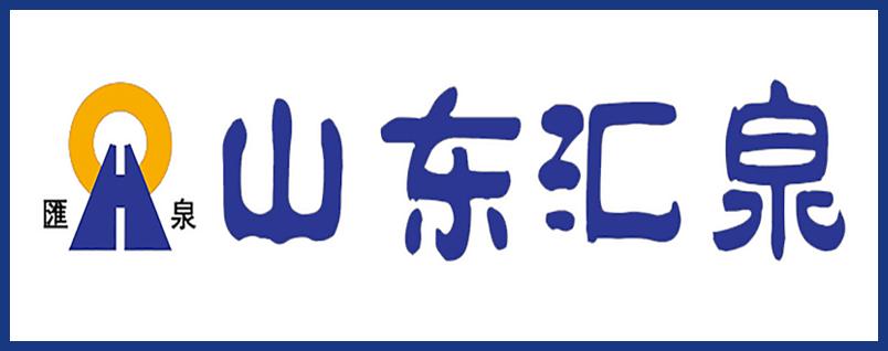 匯泉公司智能設備事業部