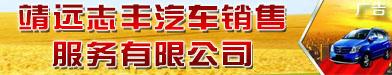 靖远志丰汽车销售服务有限公司