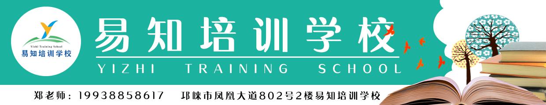 易知培训学校