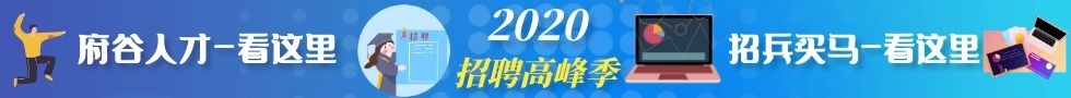 2020找工作就到府谷在线-人才网