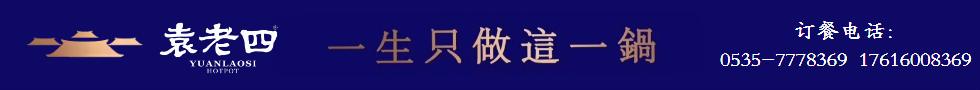 莱阳袁老四火锅