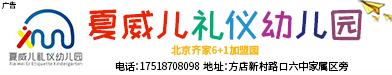 潢川夏威儿礼仪幼儿园