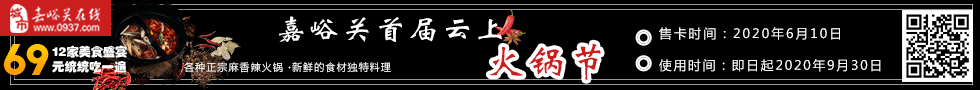 嘉峪关首届云上火锅福利节