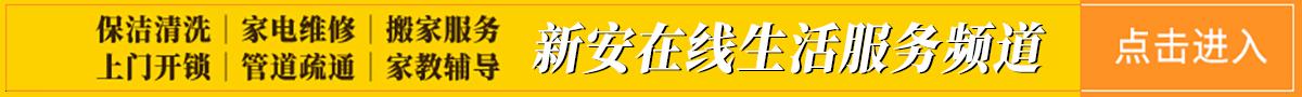 新安在线生活服务频道