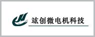 綿陽市竑創微電機科技有限公司