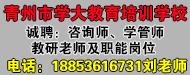 青州市學大教育培訓學校有限公司