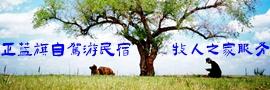 正蓝旗自驾游民宿牧人之家服务15847912765