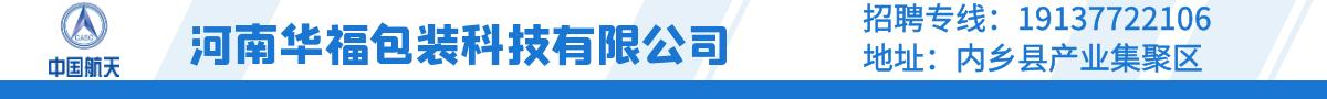 河南华福包装科技有限公司