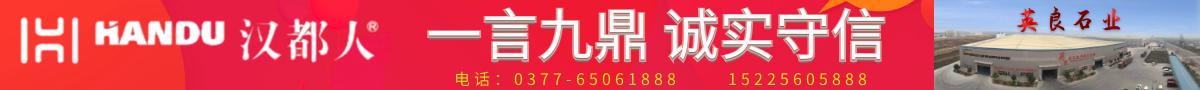 南阳英良石业有限公司