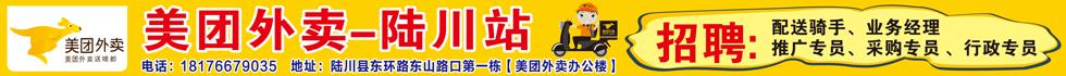 美团外卖陆川站