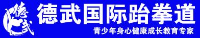 青州德武国际跆拳道