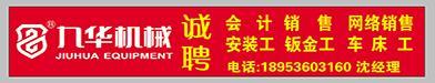 青州市九华包装机械有限公司