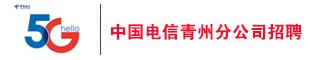 中國電信青州分公司