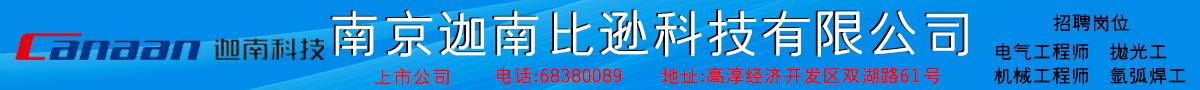 南京迦南比逊科技有限公司