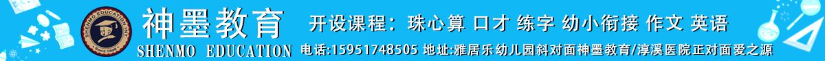 南京市高淳区神墨教育培训中心