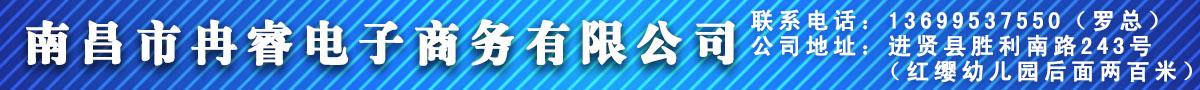 南昌市冉睿电子商务有限公司
