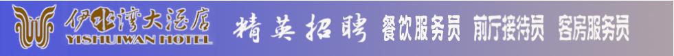 栾川县伊水湾大酒店有限公司