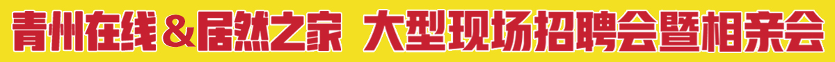 青州在线夏季现场招聘会