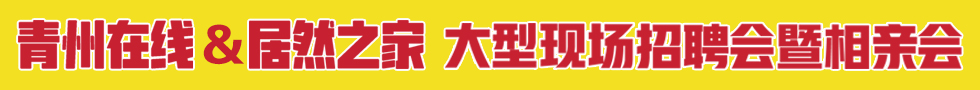 青州在線2020夏季招聘會