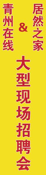 青州在線夏季招聘會