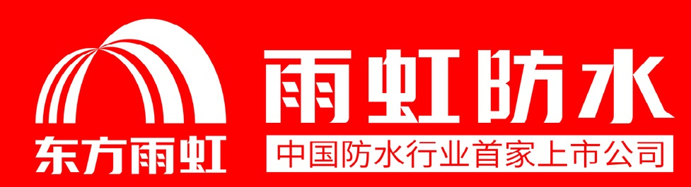 崇州雨虹防水服务中心