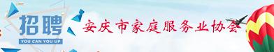 安庆市家庭服务业协会
