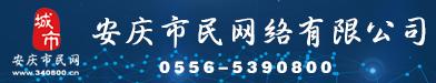 安慶市民網絡有限公司